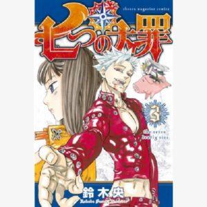 Seven Deadly Sins GN Vol .03