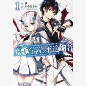 The Misfit of Demon King Academy Vol. 01